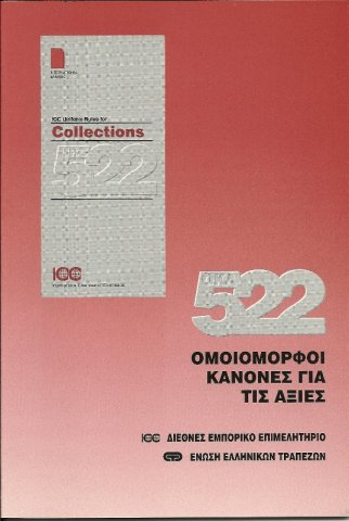 Publications ICC Hellas